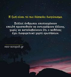 Greek Quotes, Philosophy, Inspirational Quotes, Words, Movie Posters, Instagram, Greek Sayings, Inspiring Sayings, Life Coach Quotes