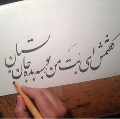 نستعلیق Persian calligraphy