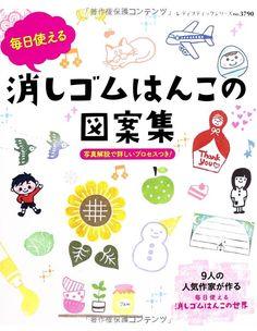 Amazon.co.jp: 毎日使える消しゴムはんこの図案集 (レディブティックシリーズno.3790): 本
