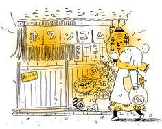 Takagi Naoko 高木直子 Line Illustration, Illustrations, Takagi, Naoko, Wallpapers, Japan, Journal, Mood, Cartoon