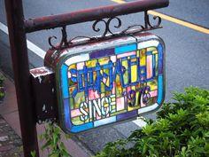 鳥取県伯耆町「沖村ペンション」子連れ旅行にぴったり!居心地の良いペンションに泊まりました