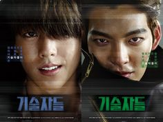 "Kim Woo Bin and Lee Hyun Woo's upcoming film ""The Technicians"" has released new character posters and stills from behind the scenes.  I'm really looking forward to this movie!!!"