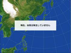 【悲報】気象庁さん、盛大にやらかすwwwwwwwwwww