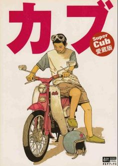 カブ Super Cub 愛蔵版 , http://www.amazon.co.jp/dp/4073072765/ref=cm_sw_r_pi_dp_ck3grb0P073M8