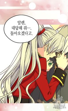 버림 받은 황비 108화 Anime Princess, Manhwa Manga, Anime Sketch, Webtoon, Abandoned, Novels, Fantasy, Comics, Memes