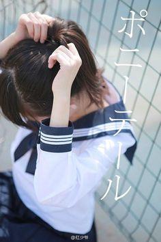 세라봇(@sailor_complexx) 님 | 트위터 Japanese School Uniform, School Uniform Girls, Girls Uniforms, High School Girls, Cute Kawaii Girl, School Girl Japan, School Looks, Beauty Shots, Portraits