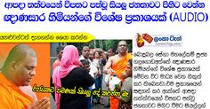 Help To All Flood Victims;Special Statement From Gnanasara Thero