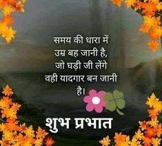 Tuesday Quotes Good Morning, Good Night Hindi Quotes, Morning Mantra, Hindi Good Morning Quotes, Morning Greetings Quotes, Good Morning Messages, Night Quotes, Gud Morning Images, Morning Quotes Images
