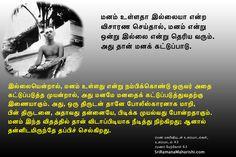 ரமணர் மேற்கோள் 63 ரமண மகரிஷியுடன் உரையாடல்கள் உரையாடல் 43 மனம் உள்ளதா இல்லையா என்ற விசாரண செய்தால், மனம் என்று ஒன்று இல்லை என்று தெரிய வரும் Reality Quotes, Life Quotes, Tamil Comedy Memes, Ramana Maharshi, Spiritual Wisdom, Religious Quotes, Quotations, Spirituality, God
