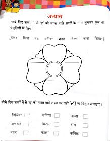 Hindi Grammar Work Sheet Collection for Classes 5,6, 7 & 8: Matra Work Sheets for Classes 3, 4, 5 and 6 With SOLUTIONS/ANSWERS Lkg Worksheets, Worksheets For Class 1, English Worksheets For Kindergarten, Writing Practice Worksheets, Hindi Worksheets, First Grade Worksheets, Reading Comprehension Worksheets, English Grammar Worksheets, Grammar Tenses