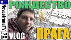 РОЖДЕСТВО, ПРАГА / Главная ЁЛКА на СТАРОМЕСТСКОЙ площади / Praha Christm...