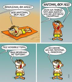 Funny Greek, Funny Pins, Funny Stuff, Funny Cartoons, More Fun, Comics, Languages, Wedding Dress, Humor