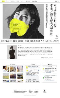 東北芸術工科大学卒業/修了研究・制作展 / webデザイナーのためのギャラリー・サイトリンク集 / 1GUU Web Design, Layout Design, Design Art, Editorial Layout, Editorial Design, Research Poster, Magazin Design, Ecommerce Website Design, Japanese Graphic Design