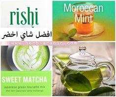 افضل شاي اخضر في اي هيرب.... #شاي_اخضر #شاي_اخضر_عضوي #شاي_اخضر_للتخسيس #شاي_ماتشا