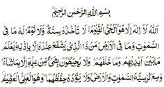 Ayatul Kursi Arabic & English Translation [Benefits & Hadith] – Tawba Islamic Center