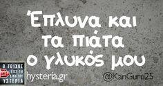 Έπλυνα και τα πιάτα ο γλυκός μου Funny Greek, Greek Quotes, It Hurts, Funny Quotes, Jokes, Humor, Sayings, Greeks, Laughing