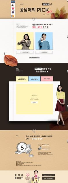 #2017년8월5주차 #ssg닷컴 #공남매의 pick ww.ssg.com Korea Design, Mo Design, Event Design, Event Page, Sales And Marketing, Promotion, Banner, Concept, Editorial