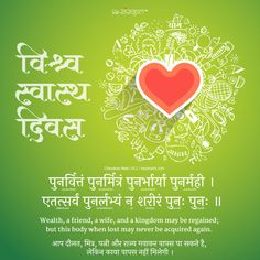 Ritucharya (ॠतुचर्या) - Ayurveda Recommended Seasonal Habits - Part 1 - ReSanskrit Sanskrit Quotes, Sanskrit Mantra, Vedic Mantras, Hindu Mantras, Saraswati Goddess, Sanskrit Language, World Health Day, Home Health Remedies, Vedic Astrology