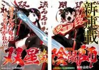 This is the story about two kids, Rokuro and Benio, and their lives as onmyouji warriors.