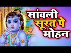 Hanuman Chalisa, Radhe Krishna, Shayari Image, Shayari In Hindi, Navratri Songs, Dp For Whatsapp Profile, Shayari In English, Krishna Bhajan, I Am Sad