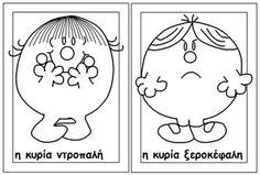 Los Niños: Οι Μικροί Κύριοι - Οι Μικρές Κυρίες και τα ΣΥΝΑΙΣΘΗΜΑΤΑ Learn Greek, Classroom, Writing, Education, Feelings, Comics, Learning, School, Blog