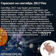 Гороскоп для рака козы на сентябрь 2017