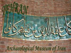 National Museum of Iran, aging more than 70 years, containing 300,000 museum objects in an area more than 20,000 square meters, is not only the largest museum of History and Archaeology of the country, but ranks as one of the few most prestigious museums of the world in regard to grand volume, diversity and quality of its huge monuments. The building itself was designed by French architect André Godard, a French architect in the early 20th century. Xerxes I, Column Capital, Sassanid, Achaemenid, Museum Shop, Tehran, Gift Exchange, Red Bricks, National Museum