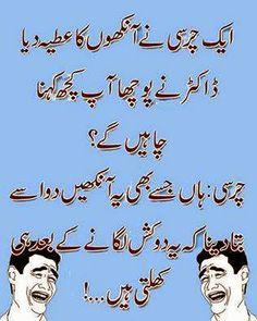 Urdu Latifay: Urdu Latifay, Jokes in Urdu, Charsi ki Ankhain