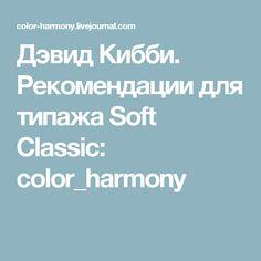 Дэвид Кибби. Рекомендации для типажа Soft Classic: color_harmony