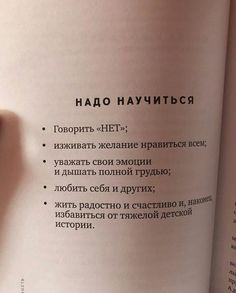 Of so amazing The Words, Mood Quotes, Life Quotes, Russian Quotes, Motivational Quotes, Inspirational Quotes, Study Motivation, Statements, My Mood