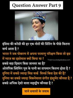 Interesting Science Facts, Amazing Science Facts, Interesting Facts About World, General Knowledge Book, Gernal Knowledge, Knowledge Quotes, Good Night Hindi Quotes, Night Quotes, Amazing Facts For Students