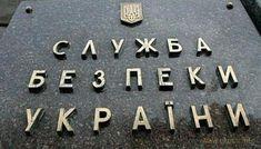 Служба безопасности Украины предупреждает украинцев о провокациях российских спецслужб и призывает участников антитеррористической операции на Донбасс