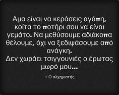 Greek Quotes, Life Quotes, Poetry, Cards Against Humanity, Love, Words, Quote Life, Amor, Quotes About Life