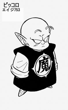 in order : Vegetaベジータ Gokuh孫悟空 Piccolo ピッコロ(マジュニア)Official Birth Year Picts : my scans from HLC book