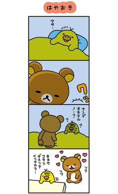 Rilakkuma Wallpaper, Kawaii Wallpaper, Cute Characters, Egyptian, Japanese, Draw, Journal, Comics, Anime