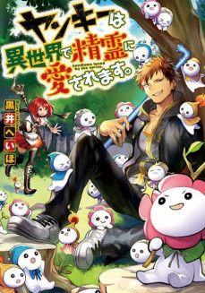 Read Yankee Wa Isekai De Seirei Ni Aisaremasu Manga Online For Free Maid Sama, Scary Eyes, Chapter 33, A Different World, Horimiya, Comic Store, 19 Days, Light Novel, Another World