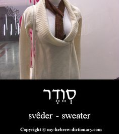 """How to say """"Sweater"""" in Hebrew"""