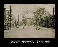 1960년대 영등포시장 사거리 모습
