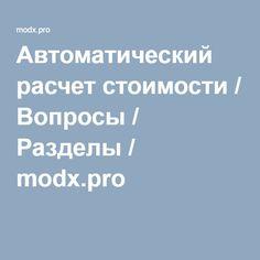 Автоматический расчет стоимости / Вопросы / Разделы / modx.pro