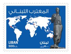 Lebanese Immigrant stamp 2012 issued by LibanPost Palestine, Old Pictures, Postage Stamps, Middle East, Maps, Lettering, History, World, Movie Posters