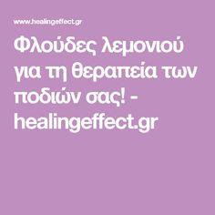 Φλούδες λεμονιού για τη θεραπεία των ποδιών σας! - healingeffect.gr
