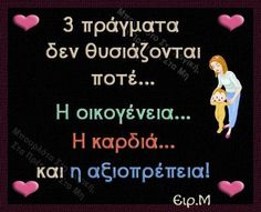 Greek Quotes, Picture Quotes, Funny Pictures, Notes, Wisdom, Writing, Sayings, Paracord, Quotes