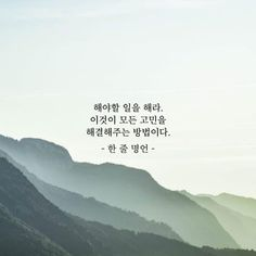 Wise Quotes, Famous Quotes, Inspirational Quotes, Korea Quotes, Language Quotes, Self Confidence Quotes, Learn Korean, Korean Language, Life Words