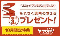 【Yahoo!プレミアム会員限定10月】BOOKOFF対象店舗で108円の本3点もれなくプレゼント!