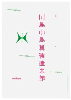 "Private Works / ""Kawashima Kotori Minoura Kentaro Exhibition"" POSTER — Designspiration"