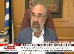 Ο Δήμαρχος της Αλεξανδρούπολης για την Ε.Β.Ζ. και τον ζεόλιθο στις 17/07/2014.