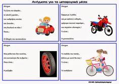 Το νέο νηπιαγωγείο που ονειρεύομαι : Αινίγματα για τα μεταφορικά μέσα Greek Language, Educational Crafts, Special Education, Transportation, Crafts For Kids, Projects To Try, School, Blog, Crafts For Toddlers