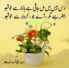 Awesome Beautiful Quotes In Urdu On Love