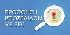 Προώθηση ιστοσελίδων βάση περιοχής, ενίσχυση της τοπικής αναζήτησης με SEO. Seo
