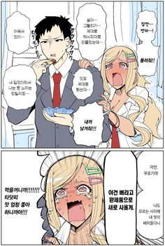 Manhwa, Manga Anime, Funny Pictures, Kawaii, Humor, Comics, Cute, Twitter, Anime Characters